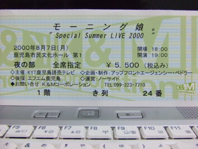 Special Summer LIVE 2000、モーニング娘。