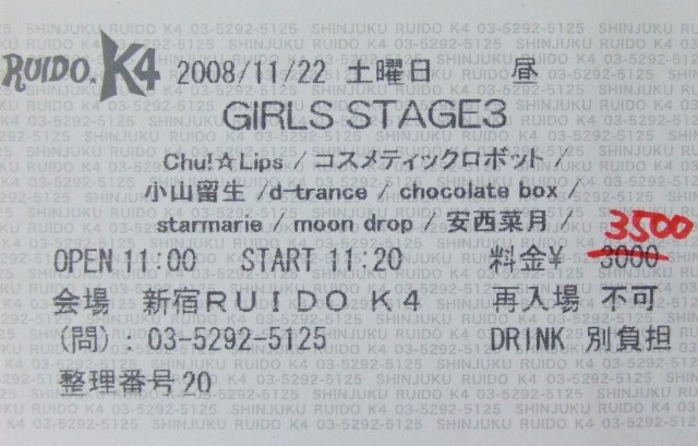 GIRLS STAGE3、チケット