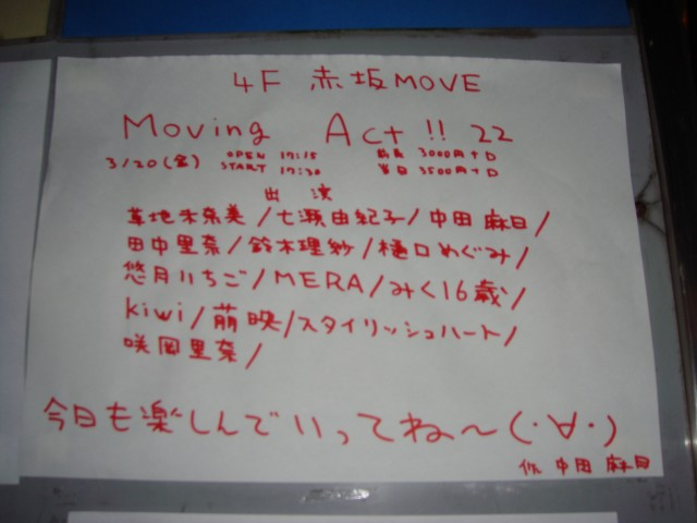 Moving Act!! 22、出演者