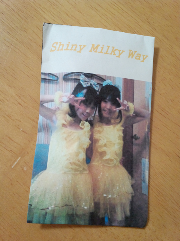 Shiny Milky Way 飴 袋表