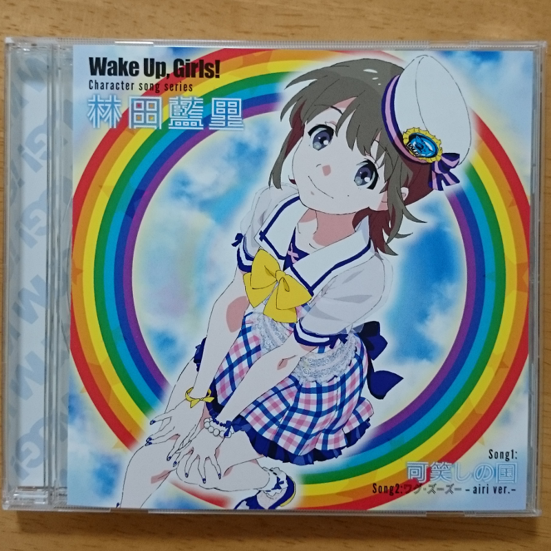 Wake Up, Girls! 林田藍里
