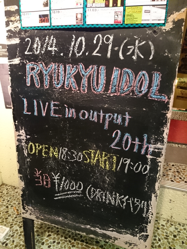 RYUKYU IDOL LIVE in output 20th 看板