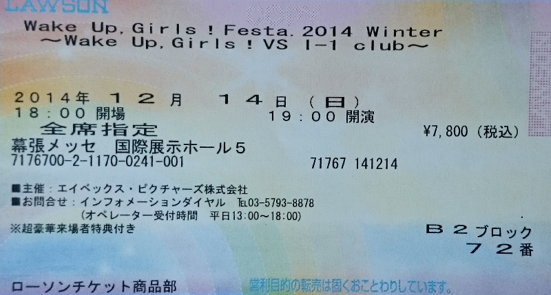 Wake Up, Girls! FESTA. チケット