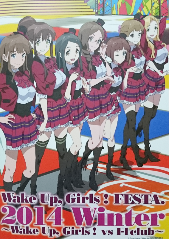 Wake Up, Girls! FESTA. パンフレット I-1club