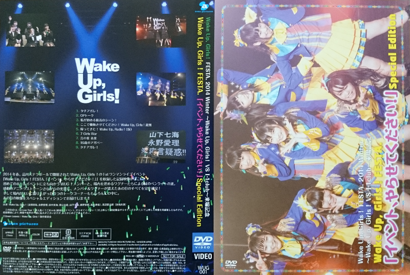 Wake Up, Girls! FESTA. 来場者特典DVD