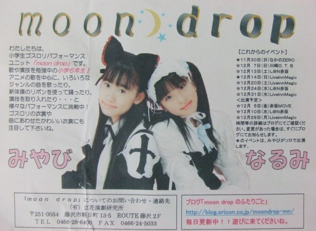 GIRLS STAGE3、フライヤー、moon drop