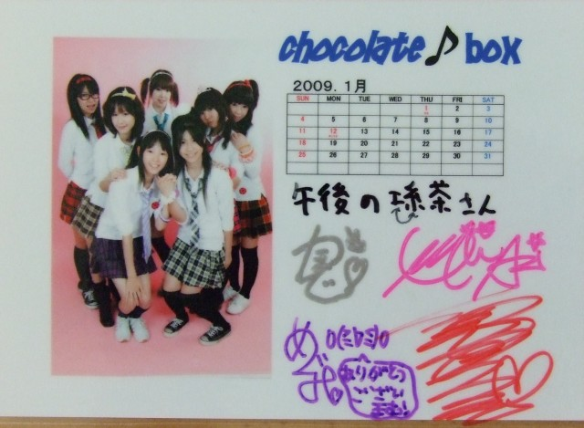 Deep×Deep×Deep vol.2 第2部、カレンダー、Chocolate ♪ box