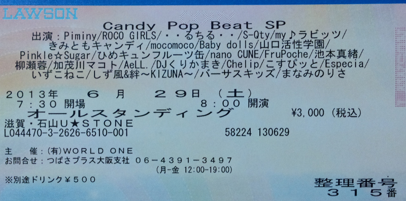 Candy Pop Beat SP チケット