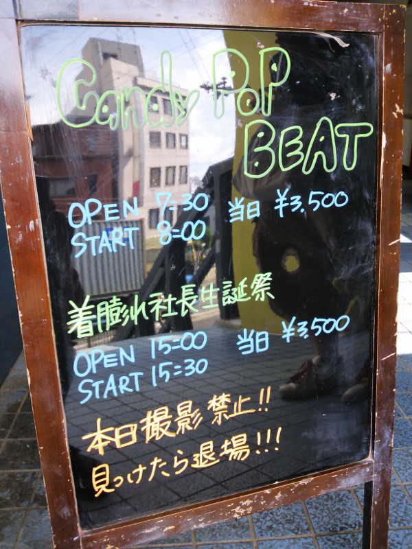 Candy Pop Beat SP 看板