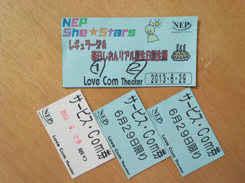 LoveComTheater チケット